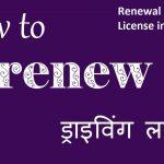 Renewal of Driving License in Bangalore, Karnataka