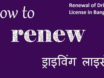 Renewal of Driving License in Bangalore, Karnataka